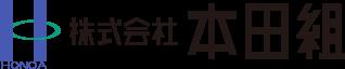 株式会社本田組